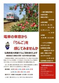 弘南鉄道チラシ