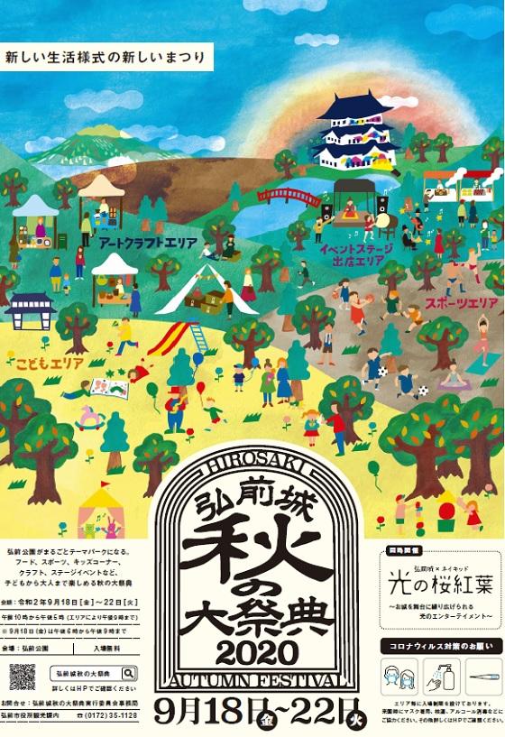 秋の大祭典ポスター