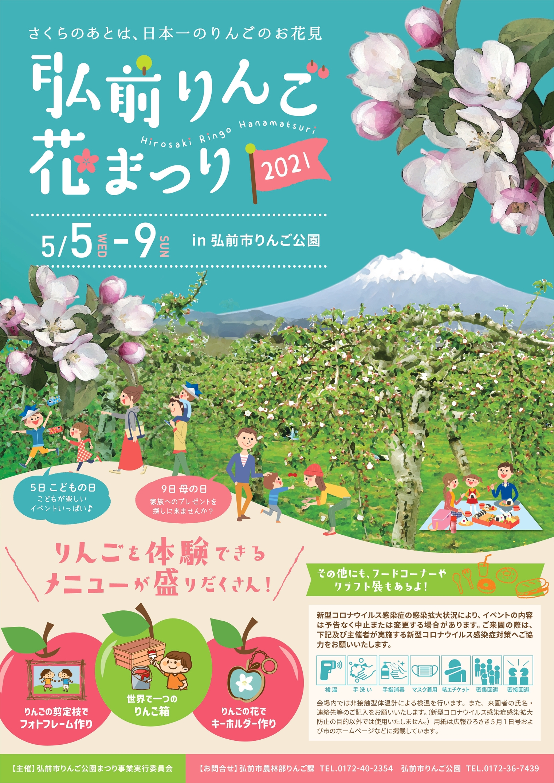 2021弘前りんご花まつりポスター
