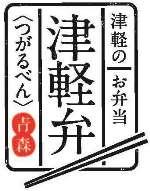津軽弁ロゴ