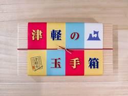 津軽の玉手箱