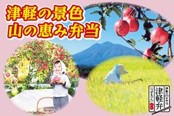 津軽の景色 山の恵み弁当