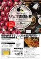 リンゴ酒感謝祭in HIROSAKI