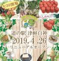 道の駅「津軽白神」リニューアルオープン記念フェア