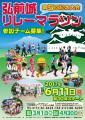 第5回 弘前城リレーマラソン