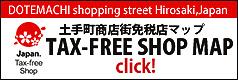 土手町商店街免税店マップ