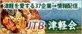 JTB津軽会