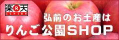 りんご公園SHOP