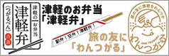 津軽のお弁当「津軽弁」 旅の友に津軽をおひとつ「わんつがる~ONE TSUGARU~」