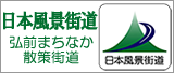 日本風景街道