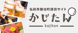 弘前市鍛冶町探訪サイト かじたん