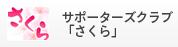 弘前感交劇場サポーターズクラブ「さくら」