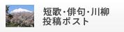 短歌・俳句・川柳投稿ポスト