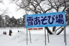 雪あそび場