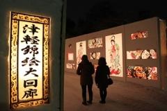 錦絵大回廊