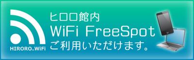 Free_Wi-Fi