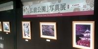 弘前公園写真展