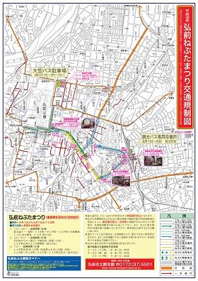 弘前ねぷたまつり運行コースと交通規制
